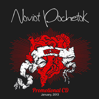 Promotional CD // January 2013 Noviot Pochetok 31.01.2013